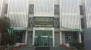 البنك المركزي يلغي شرط تعيين المدير المفوض لشركات التوسط