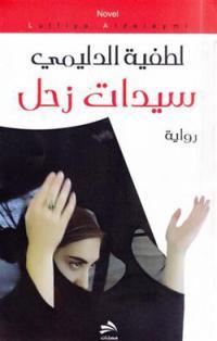 للكاتبة لطفية الدليمي .. رواية عن فجائع العراقيات في أزمنة الحصار والاحتلال والقتل على الهوية