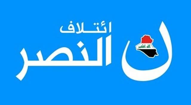"""ائتلاف النصر يعلن """"المعارضة التقويمية"""": الحكومة الحالية اسوء من حكومات المحاصصة"""