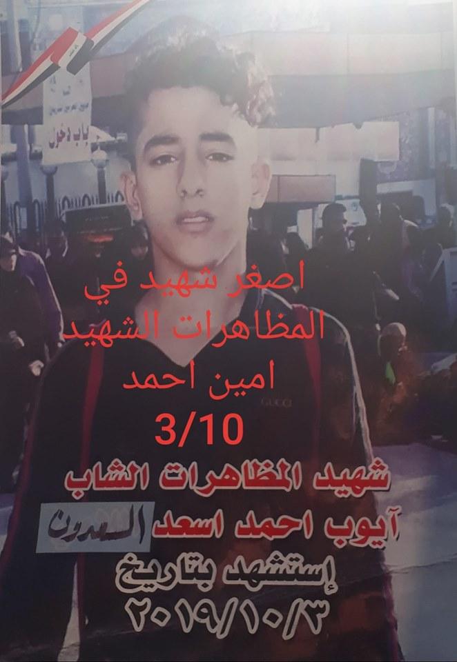 """""""أيوب احمد سعد"""" ..  أصغر شهيد في مظاهرات التحرير"""