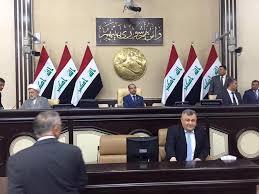 البرلمان يصوت على مشروع قانون ضم المعهد القضائي الى القضاء الأعلى
