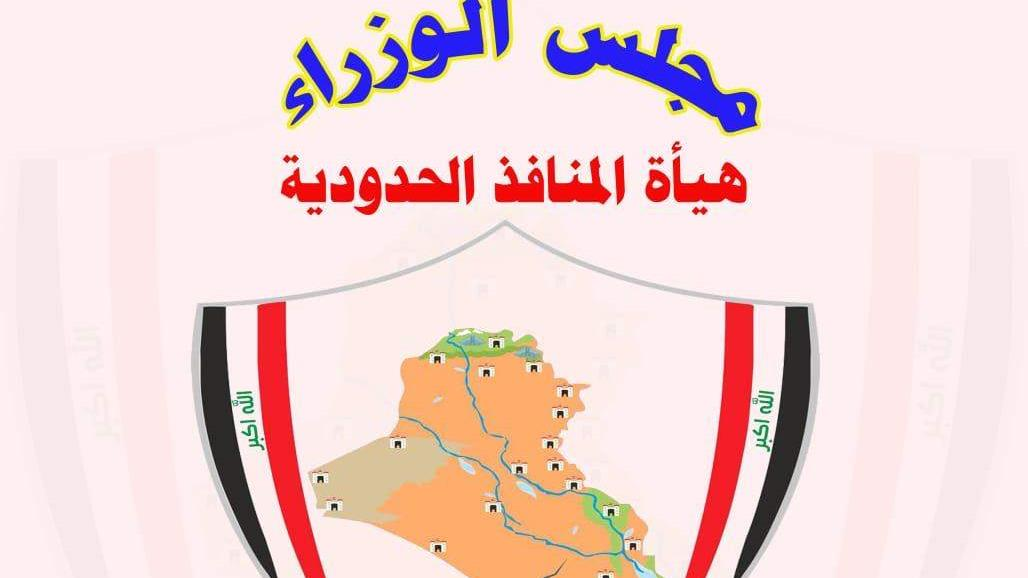 Al-Kazemi reveals the launching of major operations in the coming hours at the border outlets Image