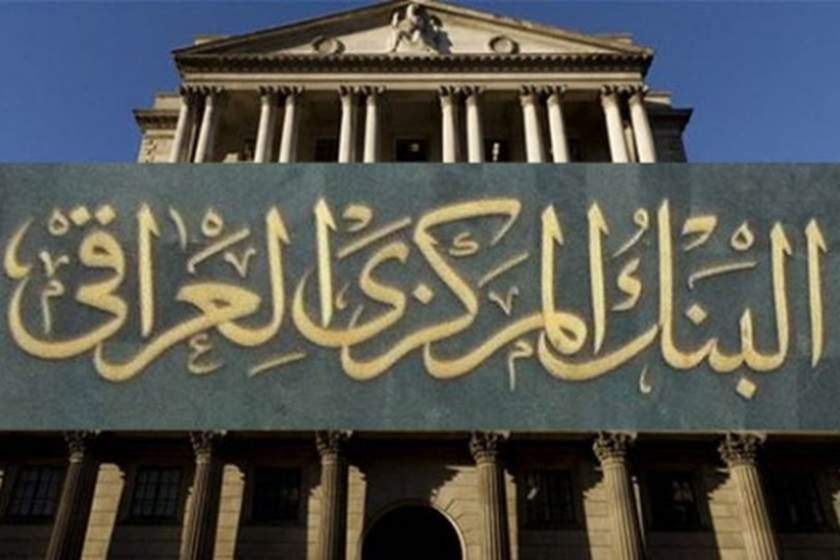A legal center indicates 17 suspicions of corruption in the work of the Central Bank of Iraq Image