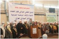 المجمع الفقهي لن يتنازل عن استحقاقه في ترشيح رئيس للوقف السني