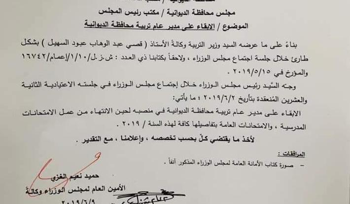 اعادة مدير تربية الديوانية المسحوب يده علاء كوشان الى منصبه