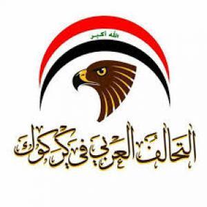 التحالف العربي في كركوك يدعو للكشف عن المغيبين من ابناء المحافظة في معتقلات كردستان