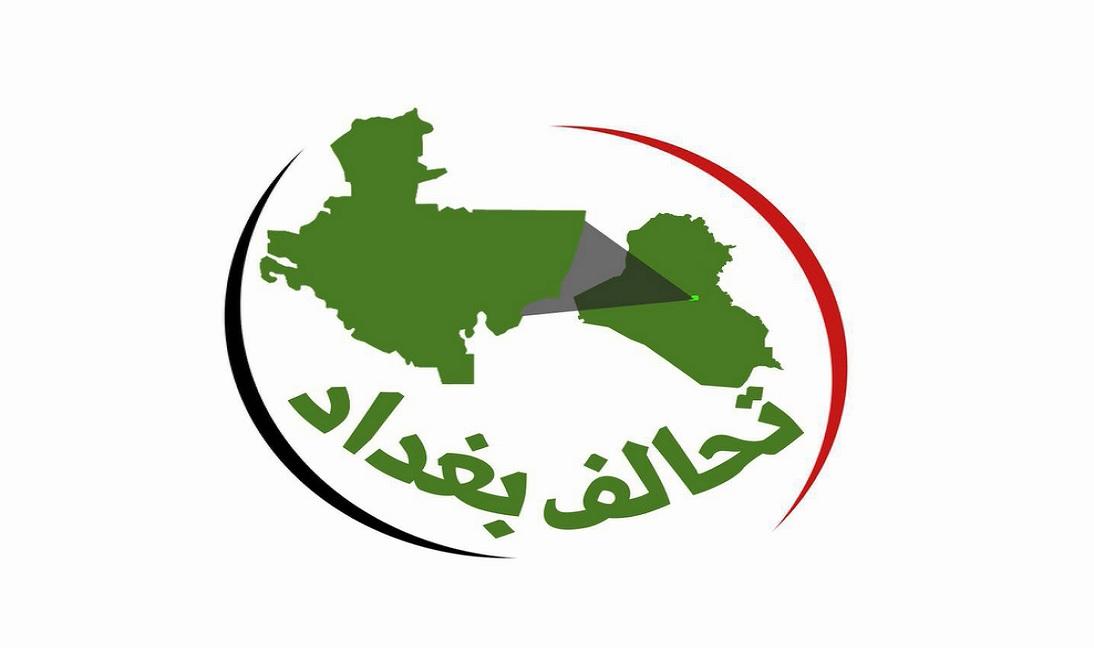 تحالف بغداد: نسعى لاعادة العاصمة بغداد مركزا حضاريا عالميا لاستقطاب الاهتمام الدولي