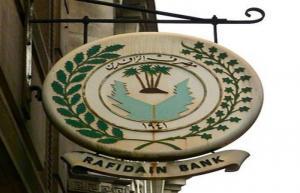 مصرف الرافدين يعلن عن رفع سقف الاعتماد المستندي للوزارات