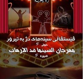 مركز السينما الحرة في العراق يطالب إدارة مهرجان اربيل ضد الإرهاب بتقديم الاعتذار لوفد بغداد