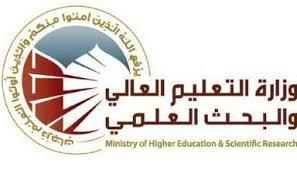 التعليم تطلق استمارة التقديم الالكتروني الى الجامعات والكليات الأهلية 2017 / 2018
