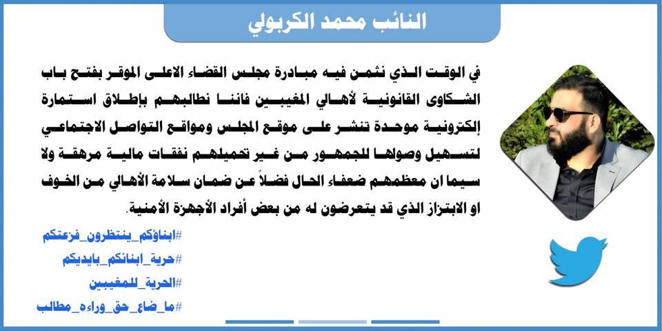 الكربولي يطالب القضاء باطلاق موقع الكتروني خاص باستقبال شكاوى ذوي المغيبين