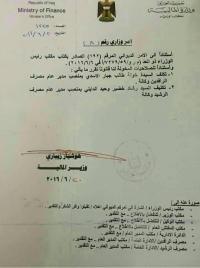 """""""بالوثيقة"""" وزير المالية يصدر أمرا وزاريا بتعيين مدراء لمصرفي الرافدين والرشيد"""