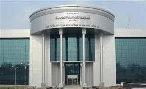 الاتحادية: استهداف الإرهاب للسلطة القضائية يأتي بوصفها رمزاً وطنياً فعالاً