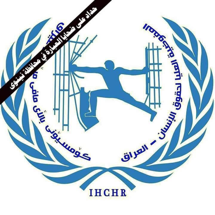 حقوق الانسان: الموصل على موعد مع كارثة جديدة بسبب جسر السويس
