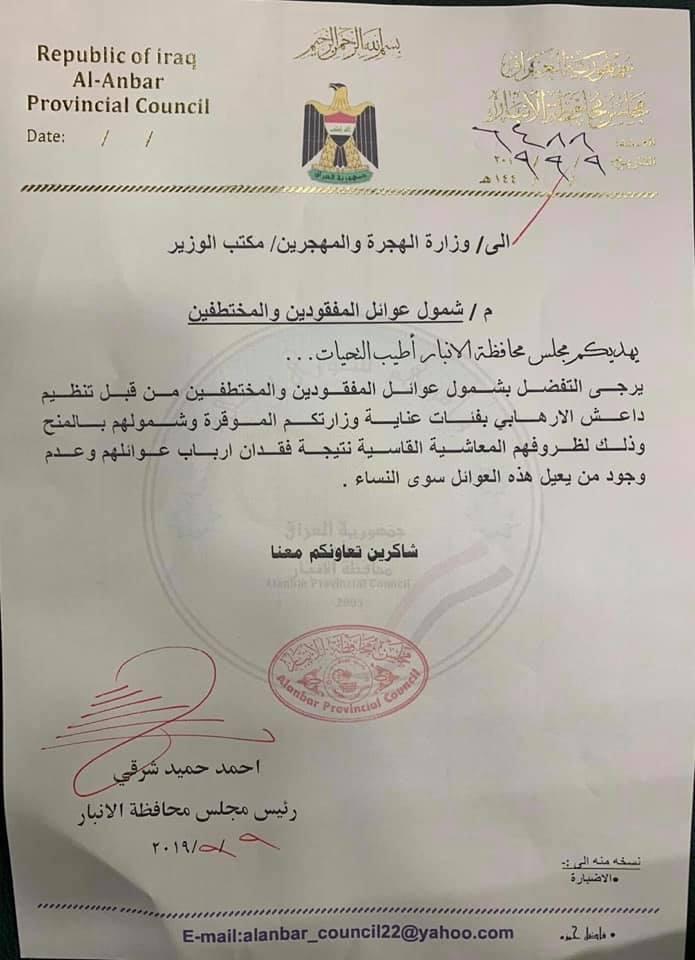 بالوثيقة ..  مجلس الانبار يطالب الهجرة بشمول عوائل المفقودين والمختطفين بفئات العناية