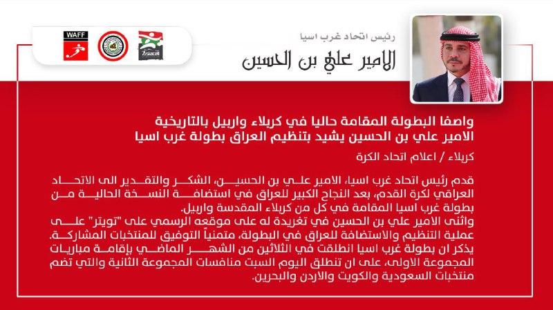 الامير الاردني علي بن الحسين يشيد بتنظيم العراق بطولة غرب اسيا