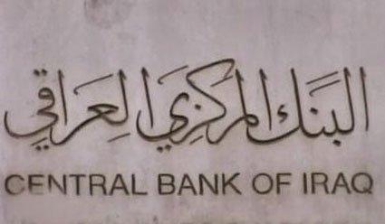 """بالوثيقة.. البنك المركزي """"يمنع"""" المصارف وشركات الصرافة من بيع الدولار للعراقيين المتوجهين الى ايران"""