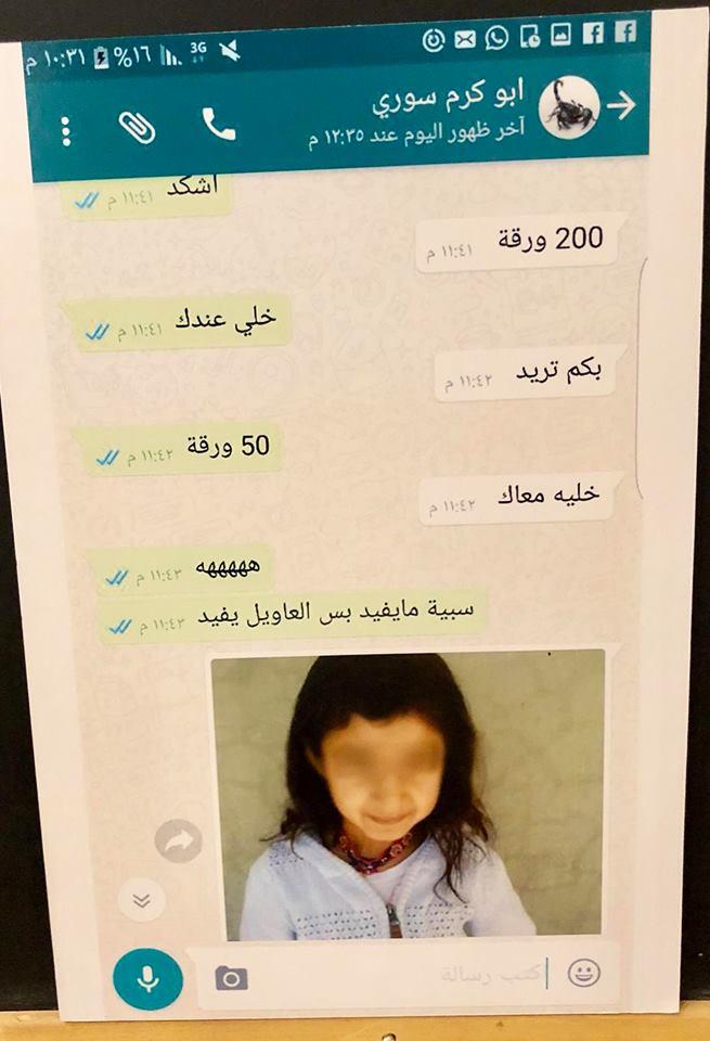(بالصور) بهذه الطريقة يقوم داعش بعمليات بيع وشراء وعرض الفتيات والنساء واسعارهن عبر الواتس اب ؟؟