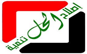 عاجل:حزب الحل يستنكر القصف الصاروخي على البعثة الدبلوماسية الامريكية في بغداد