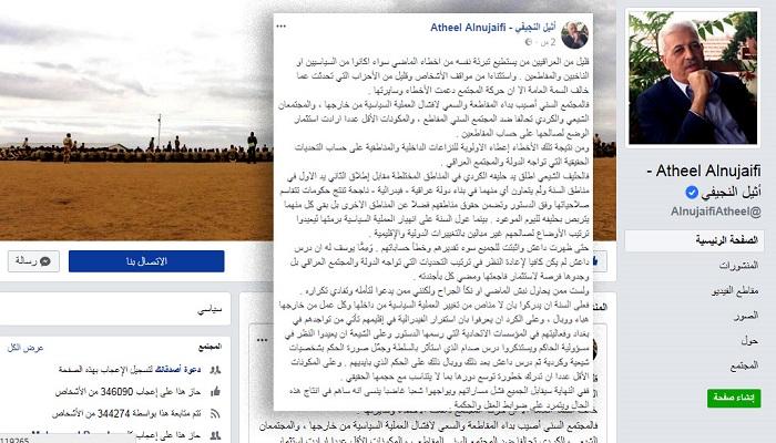"""النجيفي: السنة """"أصيبوا بداء المقاطعة"""" وعلى الشيعة """"استذكار درس صدام"""""""
