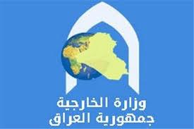 الخارجية توجه  القنصليات والبعثات العراقية خارج البلاد بالتحرك بشأن الانتهاكات ضد المهاجرين