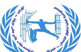 المفوضية العليا لحقوق الانسان تزور السليمانية تباشر بجمع شكاوى المواطنين المتظاهرين فيها