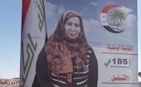 مصادر: استبعاد المرشحة نجاة حسین خلیف محمد الجبوري من سباق الانتخابات