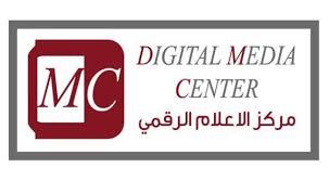 الاعلام الرقمي يُصدر بيانا تفصيليا حول مسودة قانون جرائم المعلوماتية