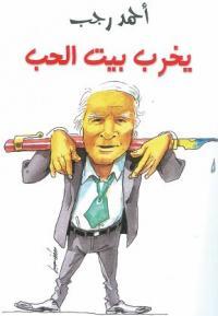رحيل أشهر الكتاب الساخرين في الصحافة العربية