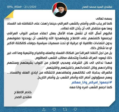 Sadr, addressing some members of the House of Representatives: You must save Iraq from the decay of corruption Image