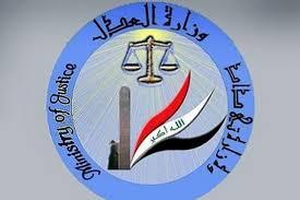 العدل تنفذ حكم الاعدام بحق ستة مدانين بعد اكتمال الاجراءات الاصولية