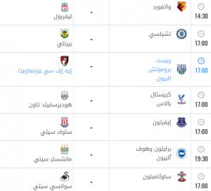 جدول مباريات اليوم في الدوري الإنجليزي والدوري الفرنسي