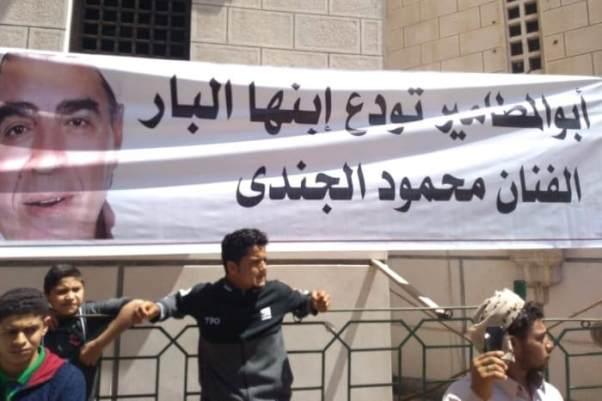 بالصور ..  ابو المطامير تودع إبنها البار بوداعٍ شعبي