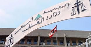 وفاة موقوف عراقي في لبنان مطلوب للانتربول