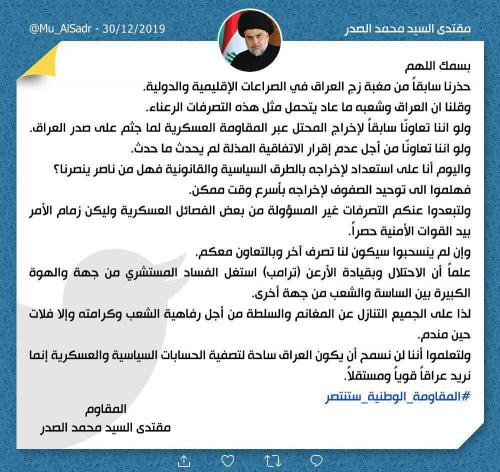 Sadr confirms his readiness to remove the American occupation from Iraq by political means Image