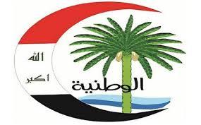 ترشيح نائبين عن ائتلاف الكتلة الوطنية للجنة التعديلات الدستورية