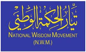 الحكمة تصدر ايضاحا بشأن زيارة الحكيم للكويت
