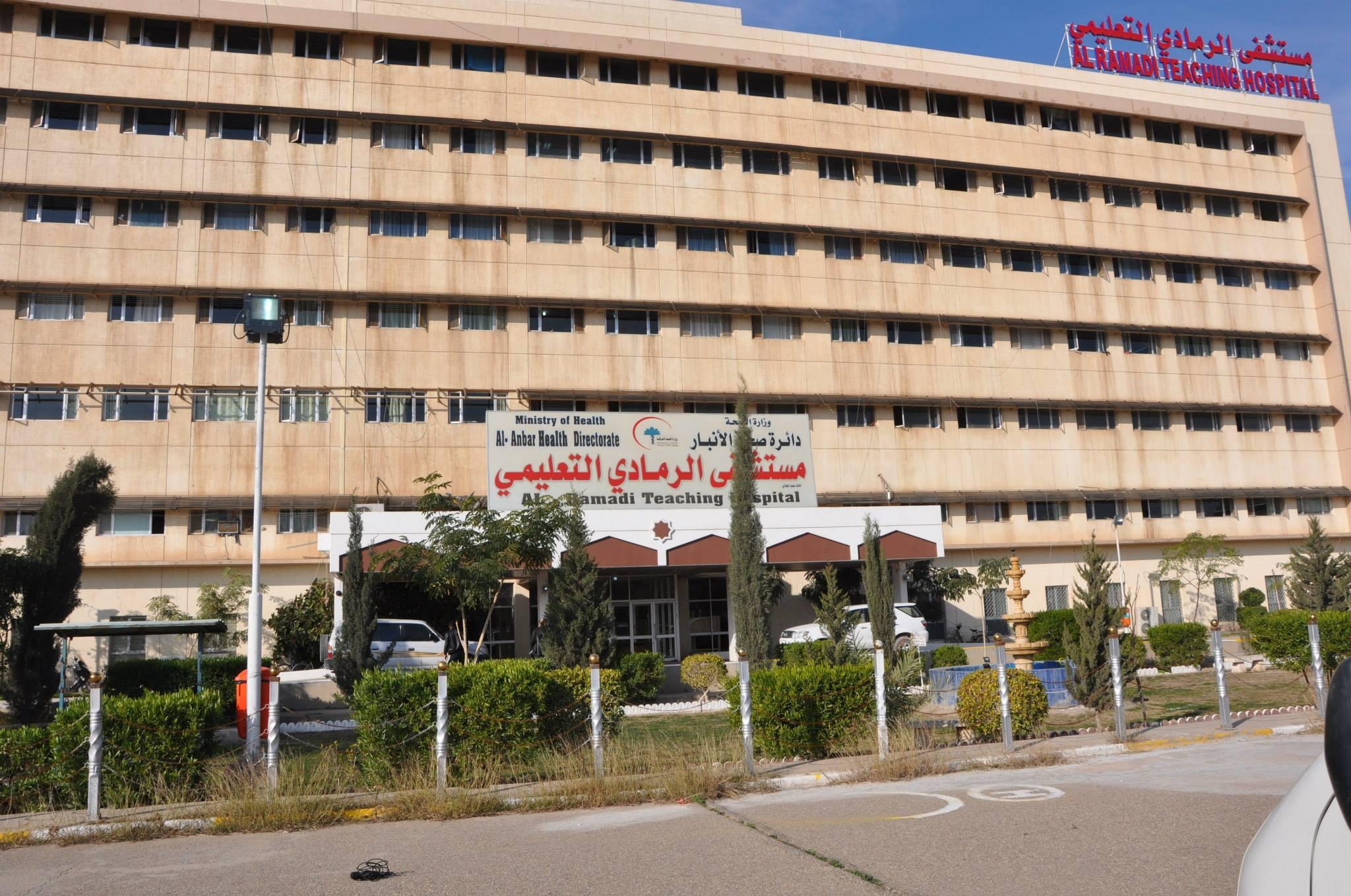 دعم مستشفى الرمادي التعليمي بمبلغ مائة مليون دينار