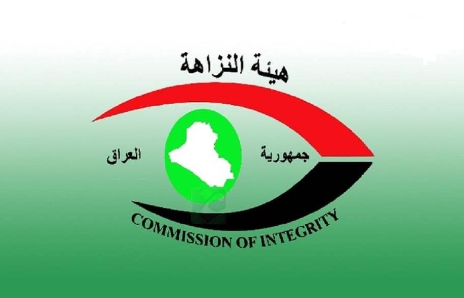النزاهة تستقدم نائباً سابقاً بتهمة اغتلاس أموال أحد المشاريع في صلاح الدين