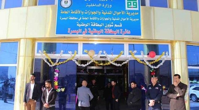 افتتاح دائرة البطاقة الوطنية الموحدة في البصرة