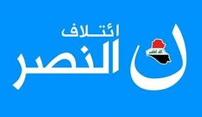 ائتلاف النصر يدين بأشد العبارات النيل من مقام المرجعية العليا
