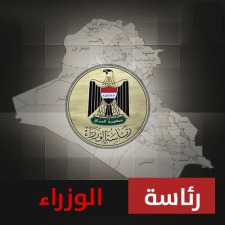 A government source reveals the intention to sack 200 Abadi deputy minister