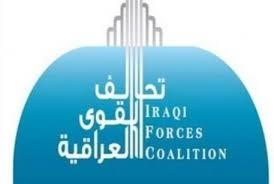 تحالف القوى العراقية يدين التفجيرات الارهابية ويدعو  الاجهزة الامنية برفع درجات الحيطة والحذر