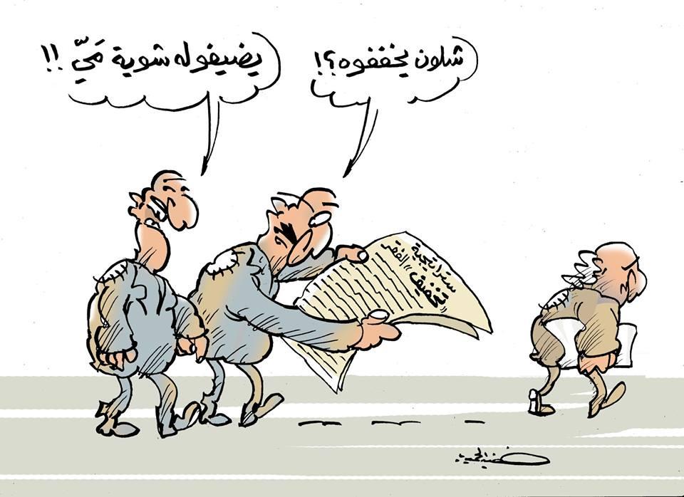 الفقر في العراق