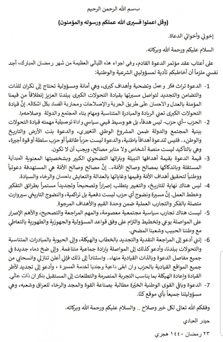 Abadi announces his withdrawal from the Dawa Party Image