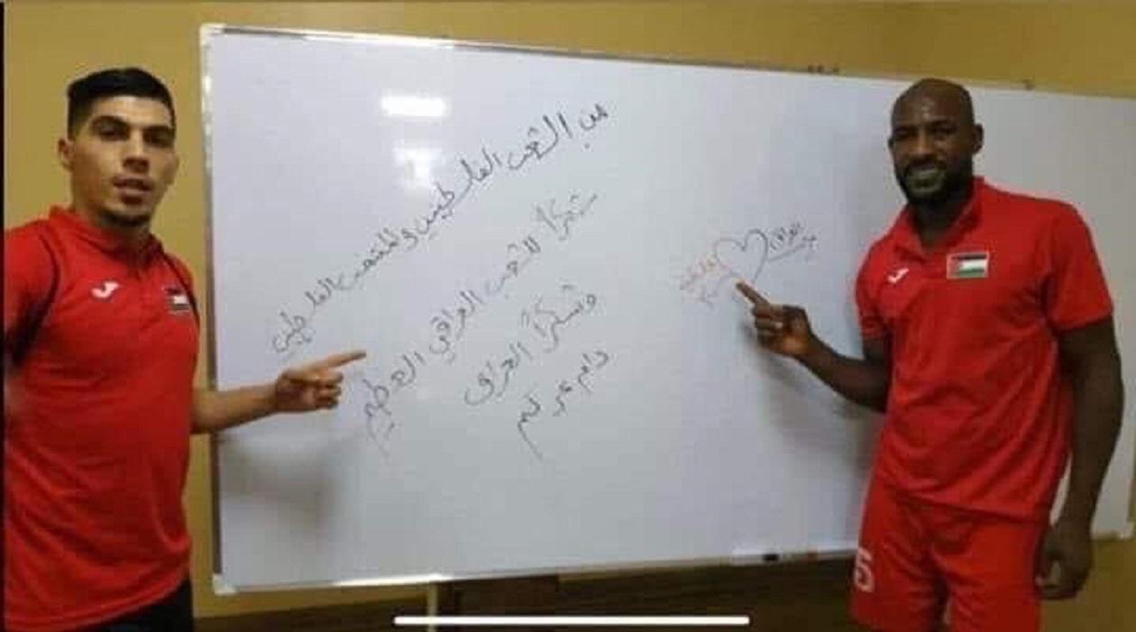 رسالة خاصة من لاعبي فلسطين إلى العراقيين