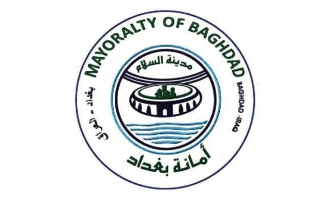 امانة بغداد تمنع تقطيع وبيع قطع اراضي تابعة للدولة في بغداد الجديدة